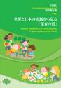 ECEC_booklet_02.jpg