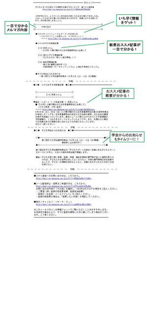 e-letter_sample.jpg