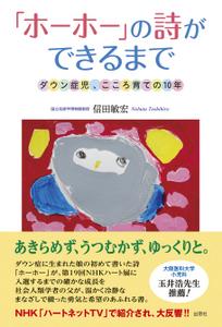 hoho_kobayashi.jpg