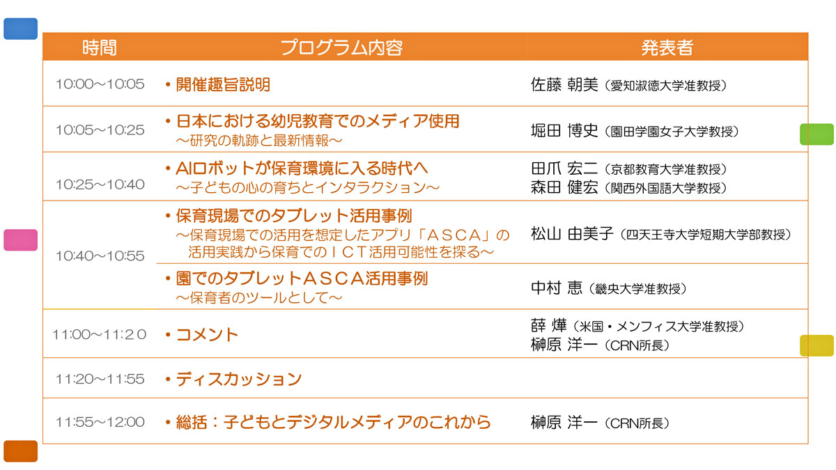 https://www.blog.crn.or.jp/event/gif/event_02_02_13_01.jpg