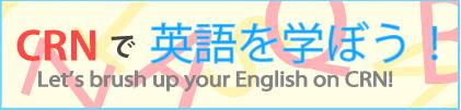 CRNで英語を学ぼう!