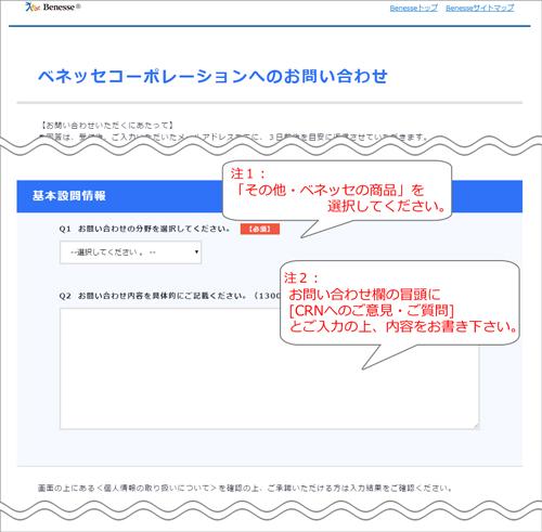 toiawase-form.jpg