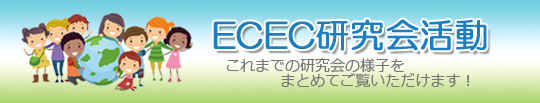 ECEC研究会活動
