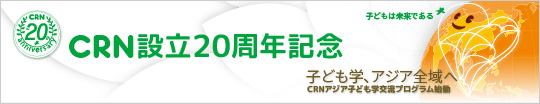 CRN設立20周年記念