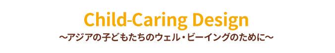 Child Caring Design ~アジアの子どもたちのウェル・ビーイングのために~